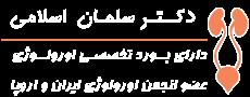 دکتور سلمان اسلامی